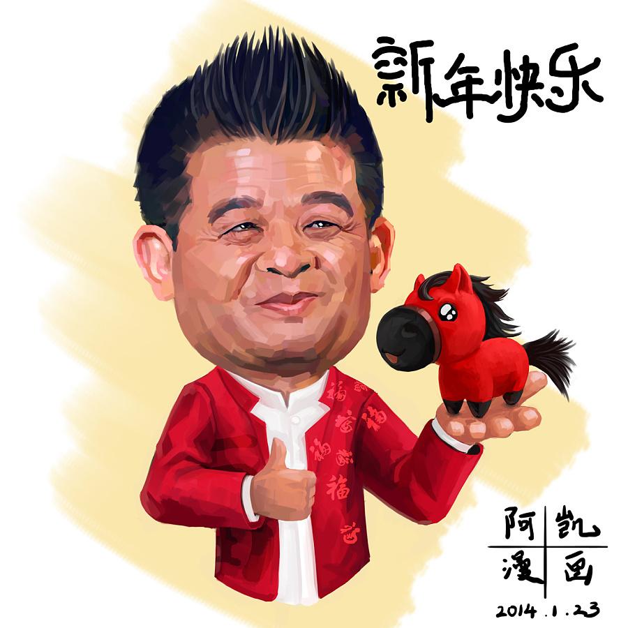 文艺界肖像毕福剑兄弟动漫1|单幅名人|漫画|天漫画耽美漫画图片