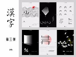 汉字-字境海报 第三弹(原创)