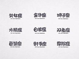 12星座字体设计初尝试
