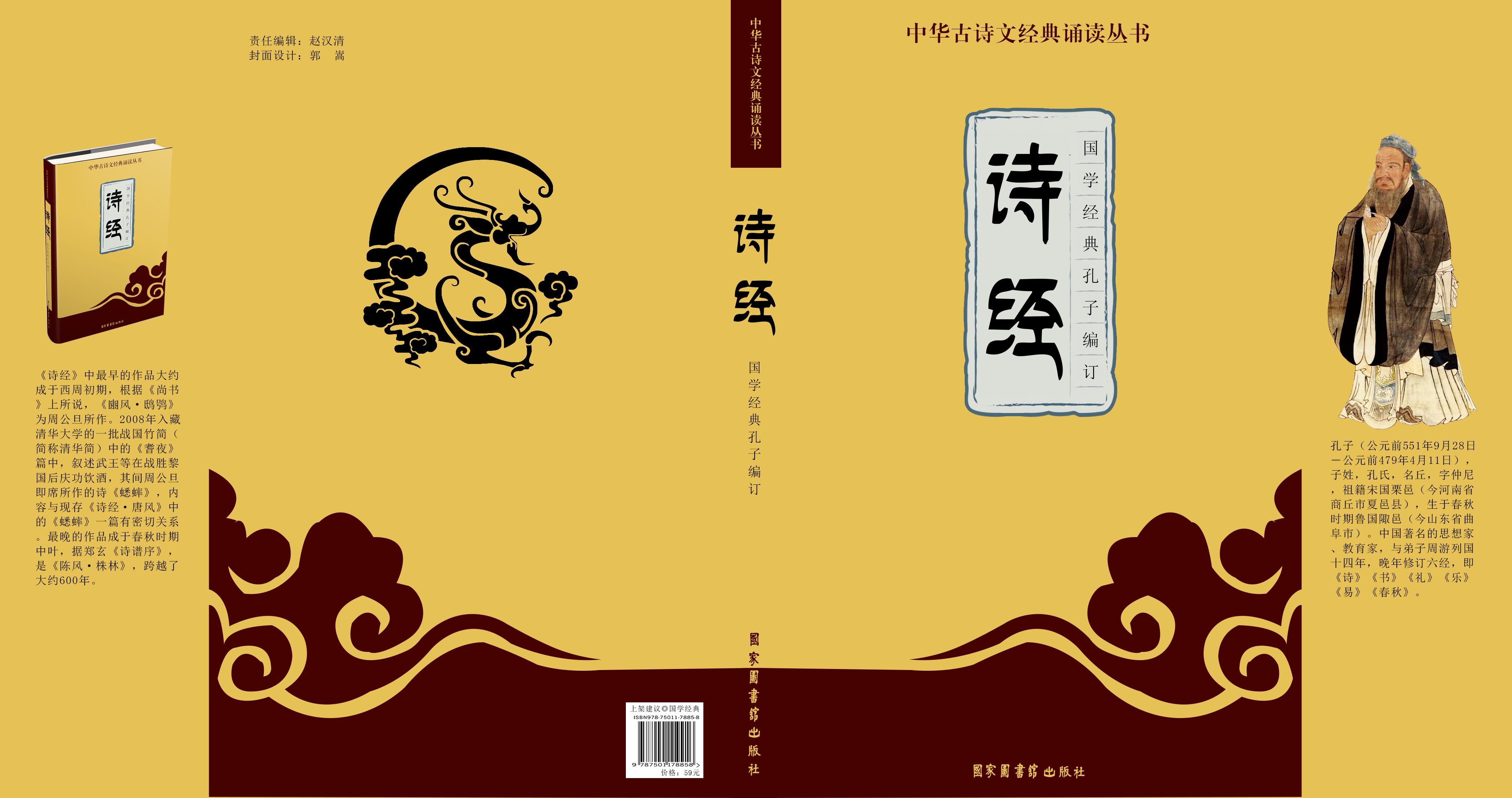 书籍装帧设计图片
