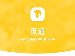 觅道app3.0