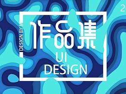 诚筑说UI设计培训学员作品分享