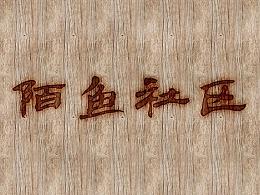 木刻生绣文字效果