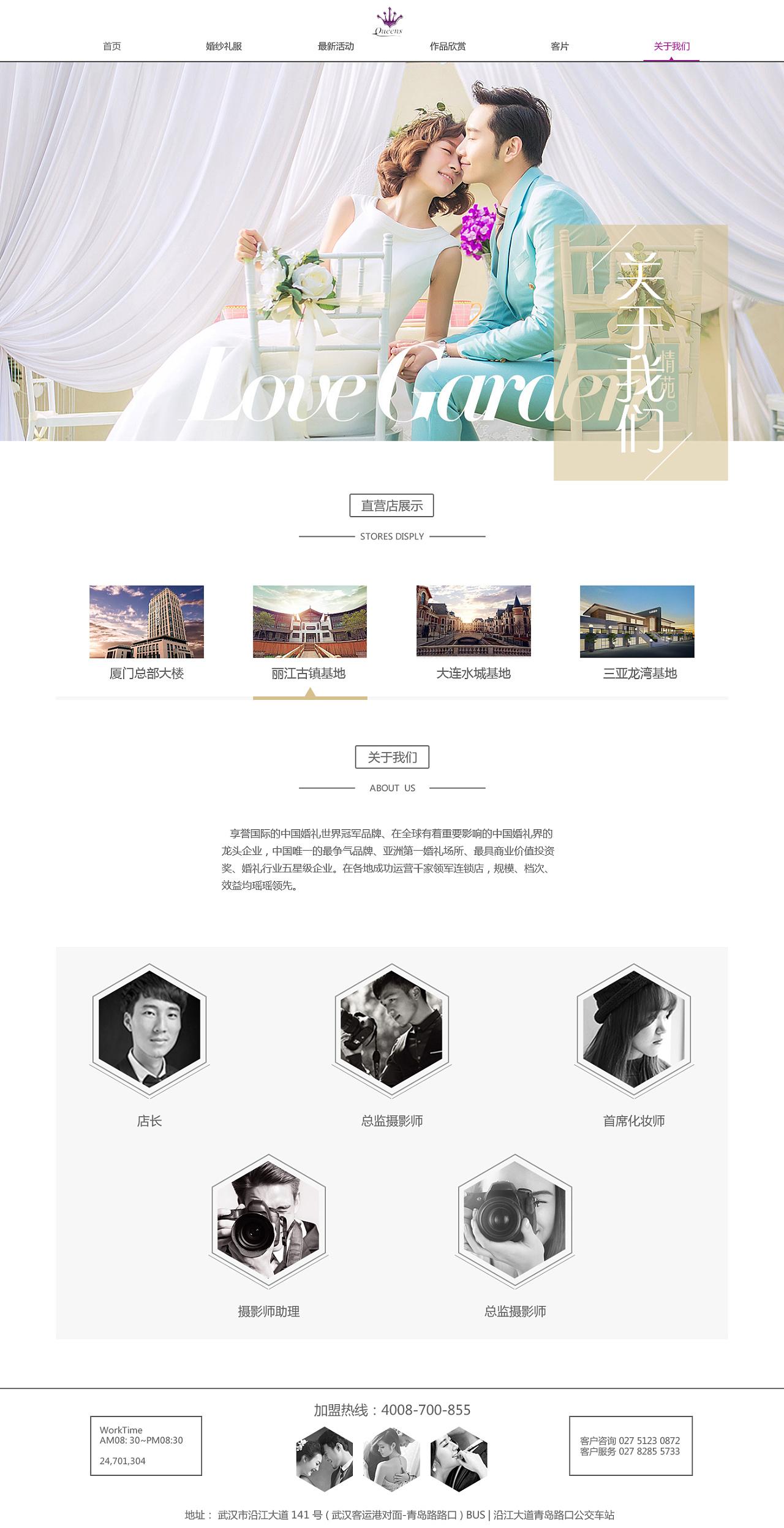 婚纱摄影网站设计-网页设计-电商设计-web界面设计