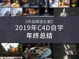 2019年C4D&OC自学年终总结