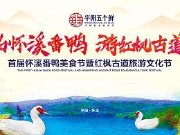 怀溪镇宣传片预览版