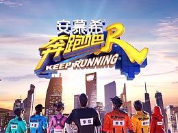 《奔跑吧》第九季节目视觉包装