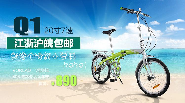 京东沃雷顿山地自行车Q1海报