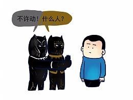 #小矛看电影#看完黑豹这个想法挥之不去……