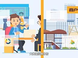MG动画/简约风格/图文解说【建行】商户共享服务平台