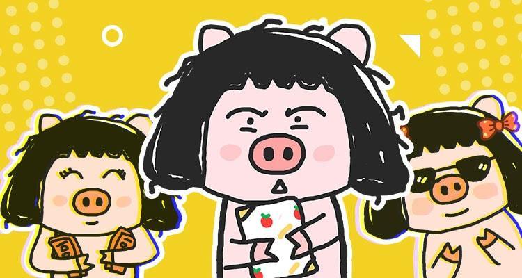 表情包猪头妹系列图片
