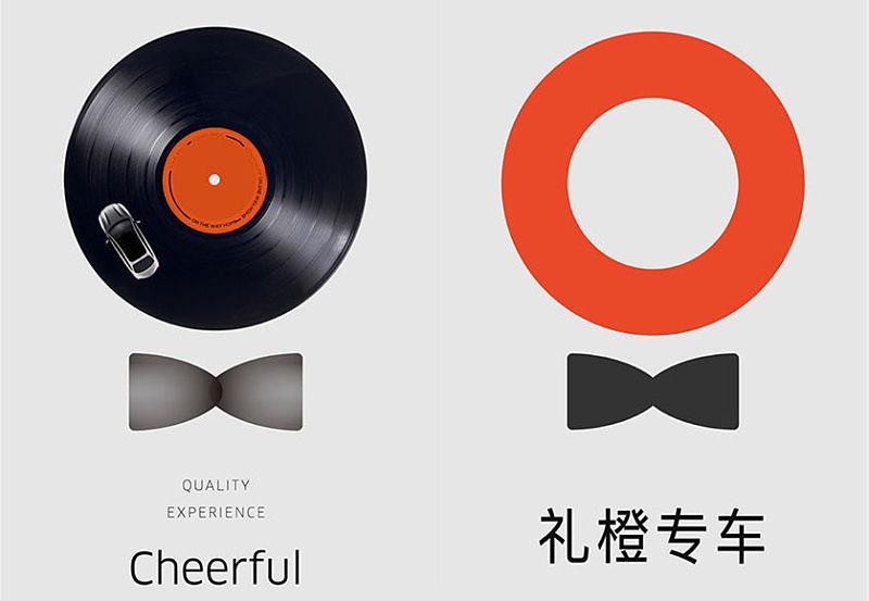 """资讯:滴滴专车更名""""礼橙专车"""" 同时启用全新品牌logo(原创文章)图片"""