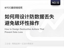 如何用设计防数据丢失,避免破坏性操作