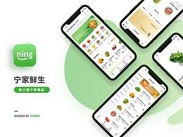 生鲜app