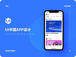 UI中国App概念设计