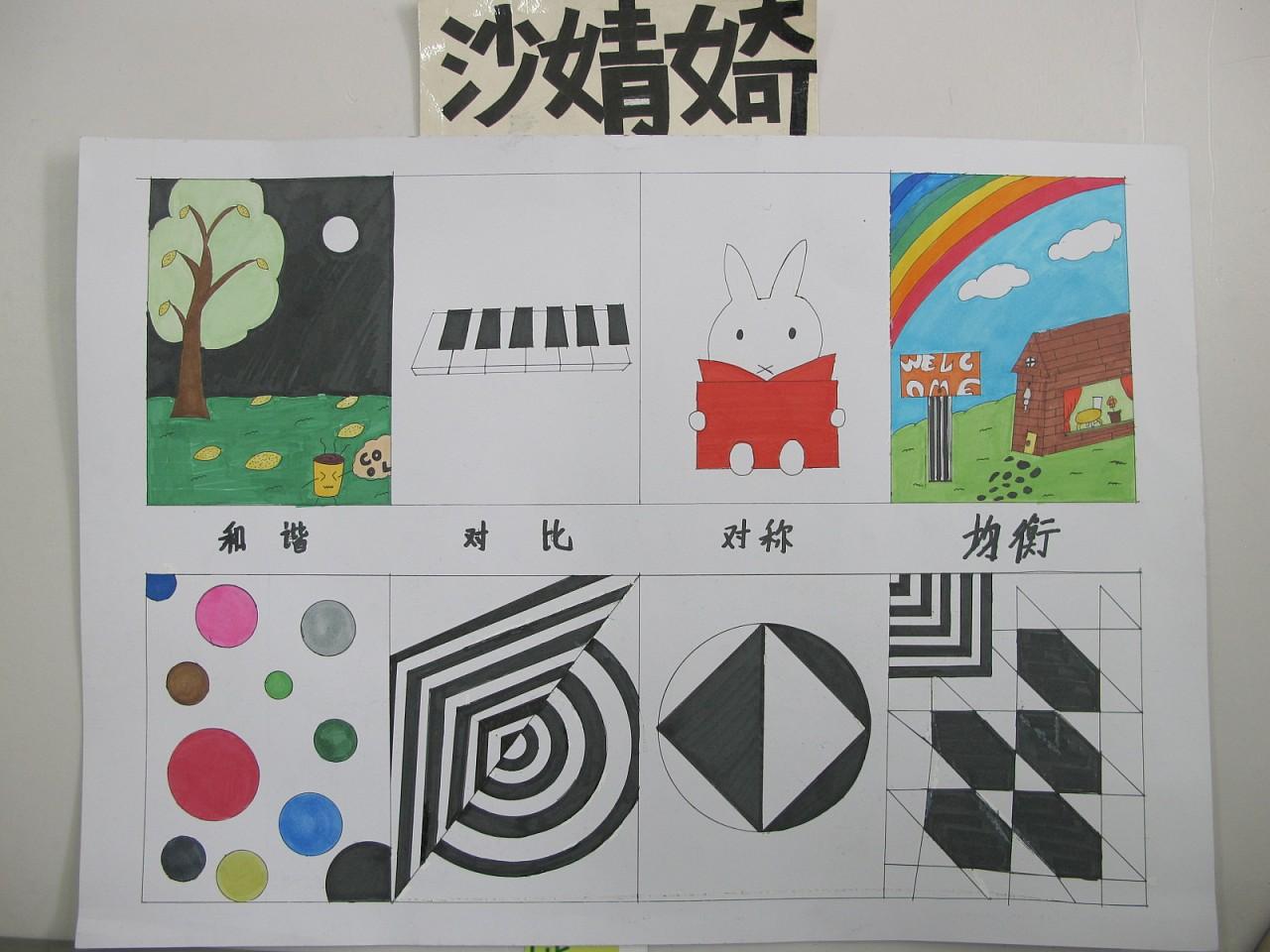大一第一学期构成设计作业图片