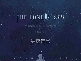 THE LONELY SKY 失落信号