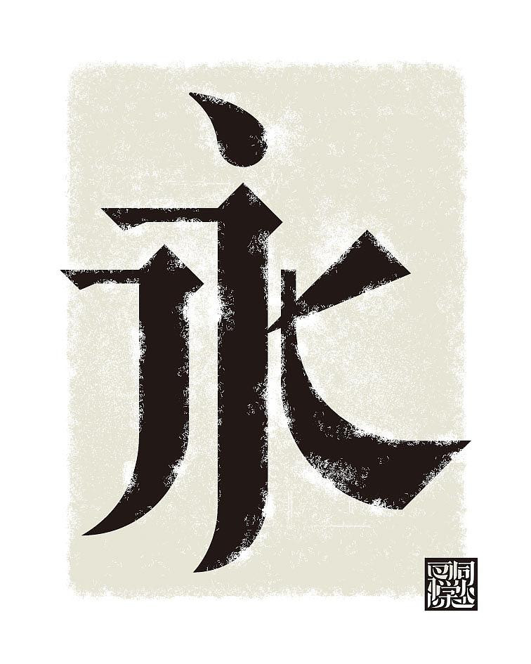 各种书法字体大全名称_书籍装帧设计与字体设计 × 毕业设计  同学集>