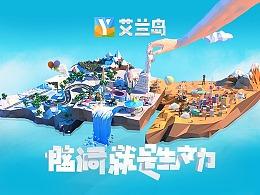 旗灵-腾讯游戏艾兰岛网页设计
