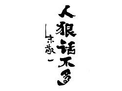 朱敬一书法12