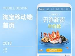 手机淘宝首页设计 - 海鲜产品店铺