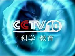 CCTV-10科学教育频道ID[2001.7.9——2003.4.30]