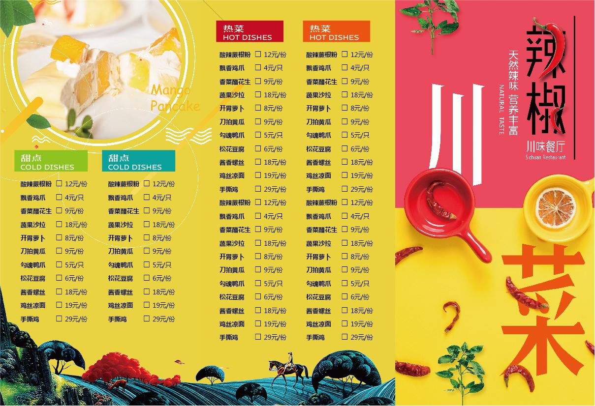 中餐厅 菜单图片
