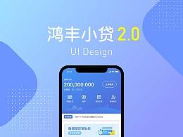鸿丰小贷2.0 UI设计