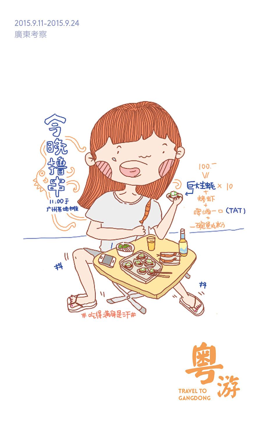 原创作品:广东手绘日记