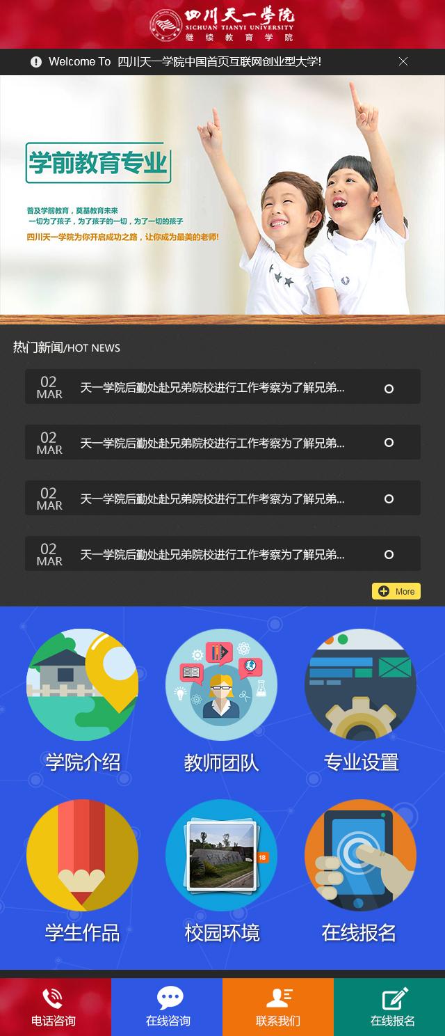 手机网站模板设计|门户/社交|网页|cataaron