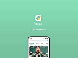【音乐】APP界面设计/GUI展现/UI设计