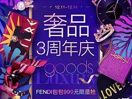 【零一】网易考拉海购3周年