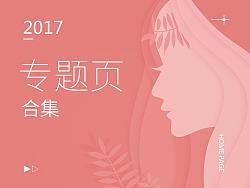 2017~2018专题页合集