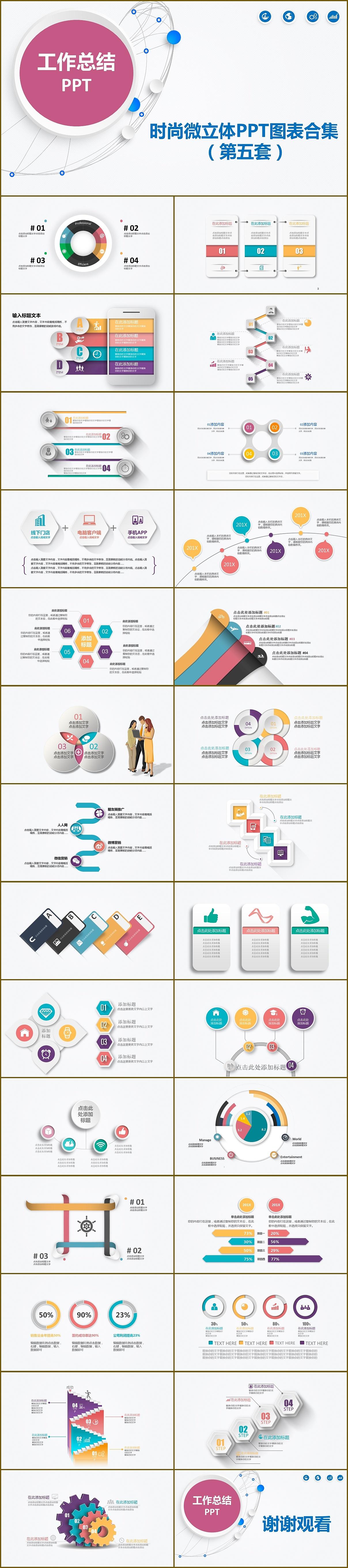 商务动物体微粒作品图表信息化数据集合v商务笔下ppt彩色作家的时尚教学设计图片