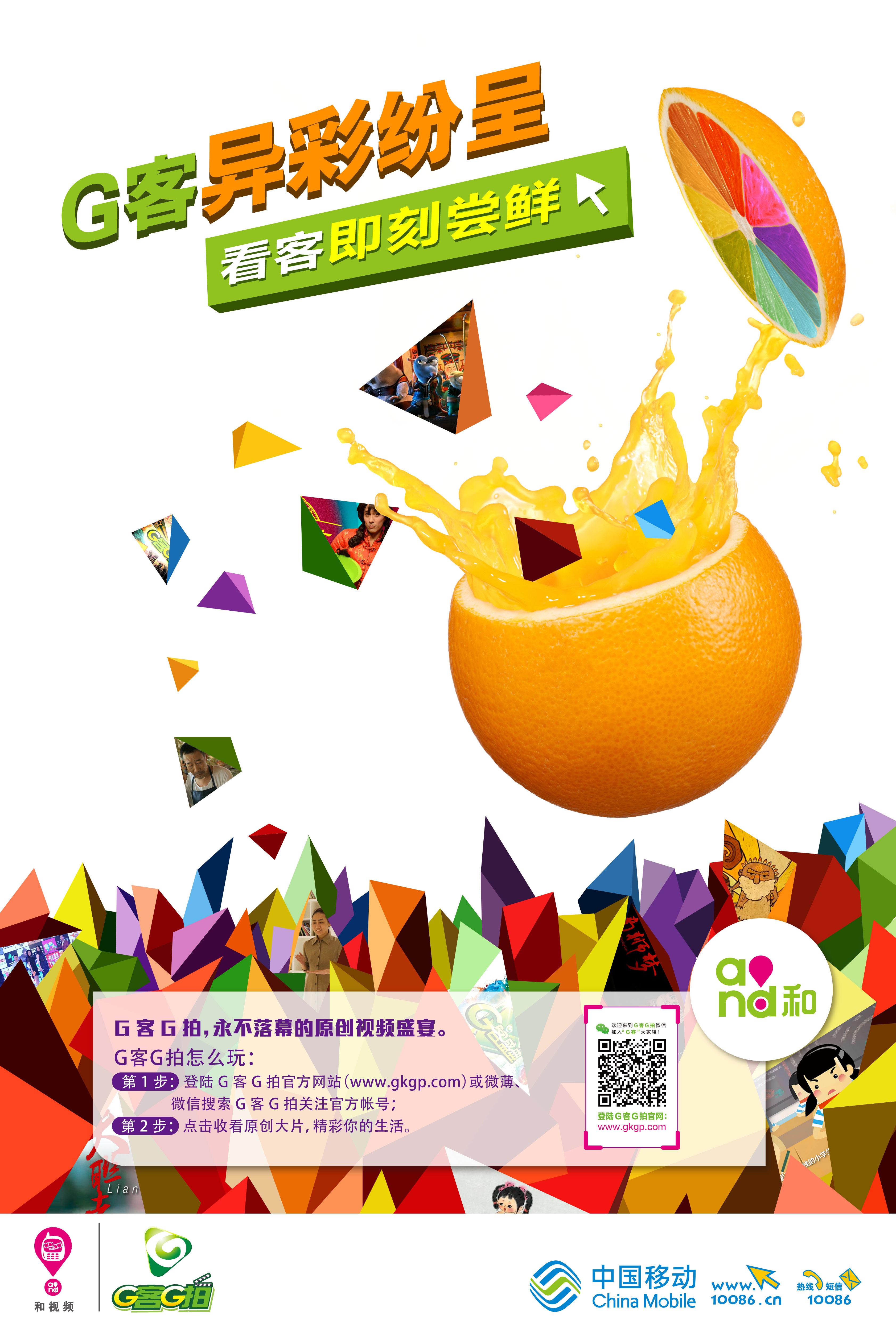 中国移动g拍g客宣传海报
