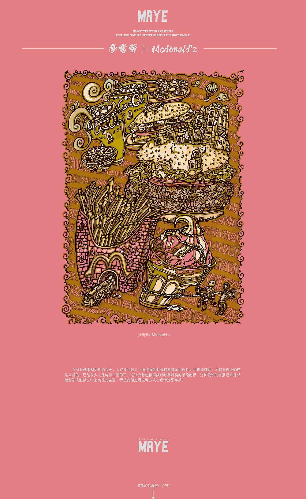 《麦当劳的手绘创意海报》