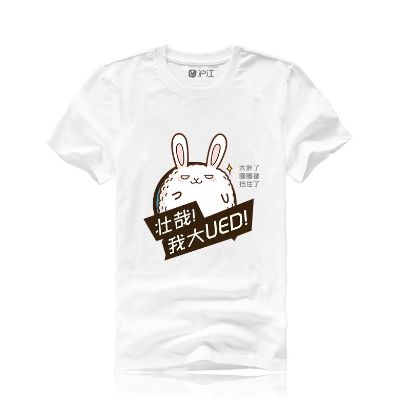 创意文化衫设计