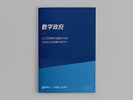 2019腾讯云数字政府案例手册-PERPOWER力美