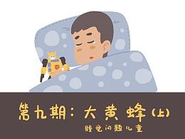 生活记录(第九期:大黄蜂【睡觉问题儿童】)