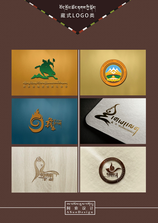 藏式logo设计|平面|图案|阿索设计工作坊 - 原创作品图片