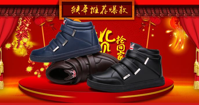 京东男鞋运动鞋商城手机端m端app端装修设计模板