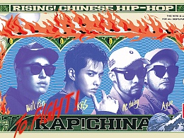 「中国有嘻哈」第一季节目海报