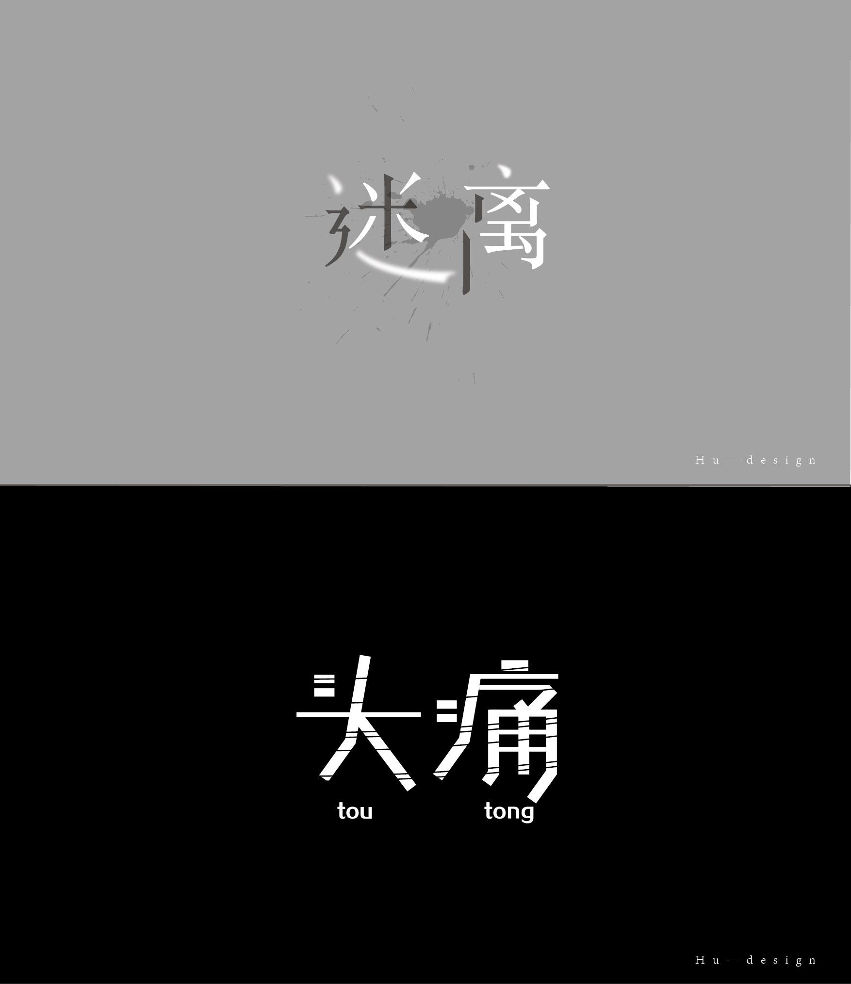 字体设计|平面|字体/字形|设计你我他 - 原创作品图片