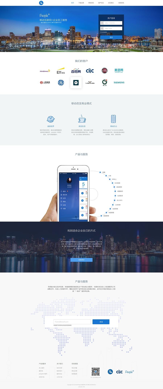 查看《People+ 的网站和APP UI 界面设计 》原图,原图尺寸:1920x4587