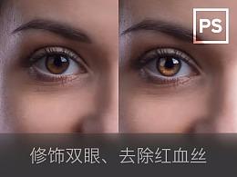 PS人物精修必看:修饰双眼、去除红血丝!