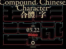 Font design-合体字