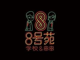 容品牌:京城串串网红品牌-8号苑校园&串串品牌全案