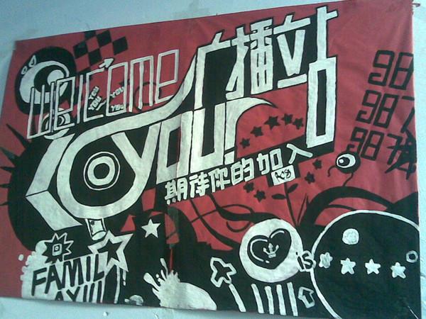 原创作品:宣传海报