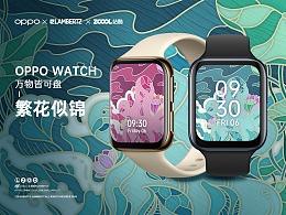 OPPO Watch-繁花似锦