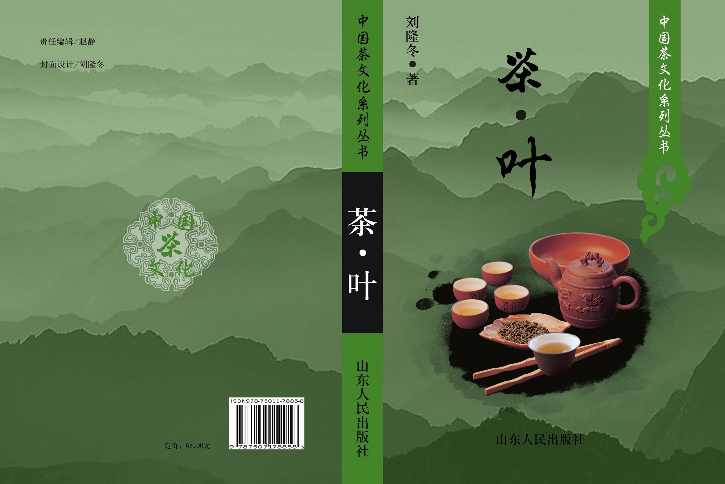 """""""中国茶文化""""系列书籍装帧封面设计"""